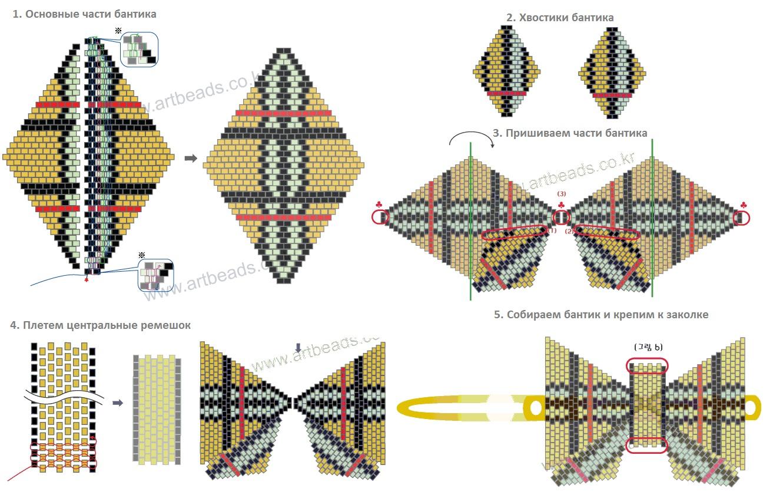 Схема зонтика из бисера